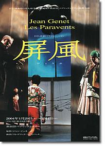 """日仏演劇コラボレーション """"屏風"""" Les Paraventsチラシ"""